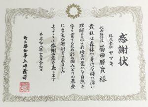 埼玉県感謝状